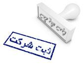 لوگو-برند-اختراع-ثبت شرکت