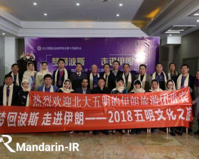 دارالترجمه رسمی ( چینی ) ماندارین - تصاویر همایش دانشگاه پکن