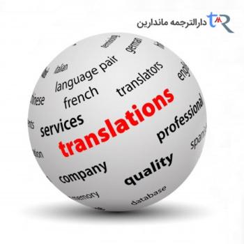 mandarin-Official-translation