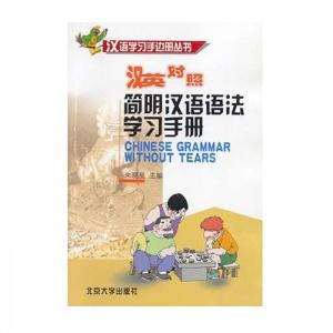 کتاب آموزشی گرامر چینی Chinese Grammar without Tears