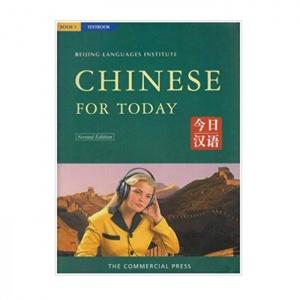 کتاب کمک آموزشی چینی Chinese for today