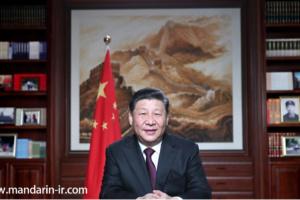 تبریک سال نو توسط رئیس جمهور کشور چین در 2019