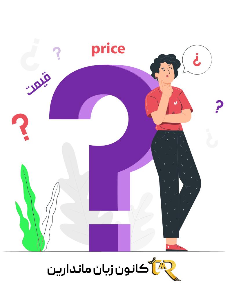 کارشناسی قیمت ترجمه