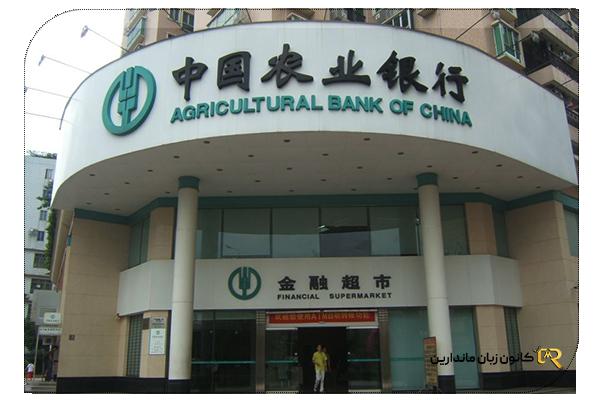 از نظر وام دهی بانک کشاورزی چین (ABC) سومین ارائه دهنده بزرگ جهان است.