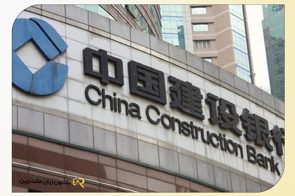 بانک ساخت و ساز چین (CCB)