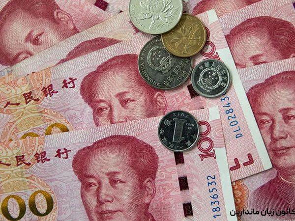همه چیز در مورد انواع سکه و اسکناس های یوان چین