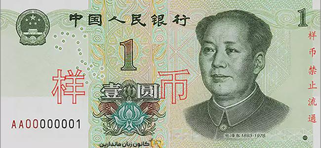 اسکناس 1 یوان چین