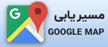 مسیریابی با نرم افزار گوگل مپ به ماندارین